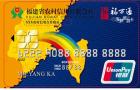 福万通海峡旅游贷记卡