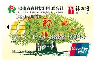 福万通榕树IC贷记员工卡