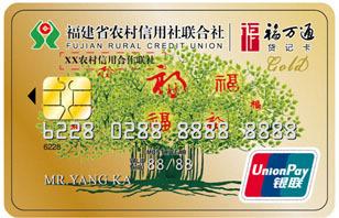 福万通榕树IC贷记金卡