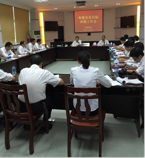 光泽联社召开年度业务目标冲刺工作座谈会