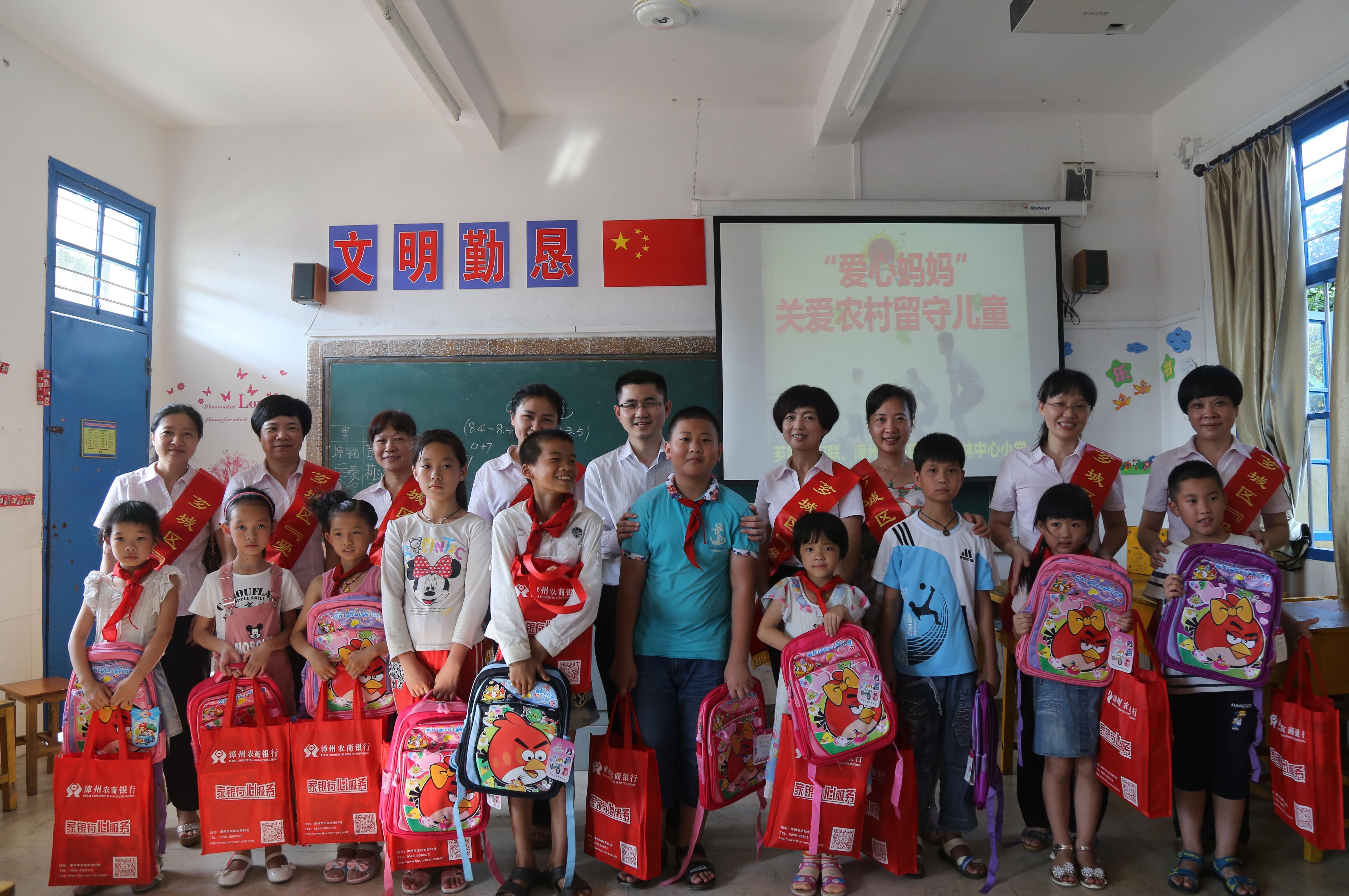自2012年以来,漳州农商银行积极与芗城区妇联,浦林小学协调联系,对接图片