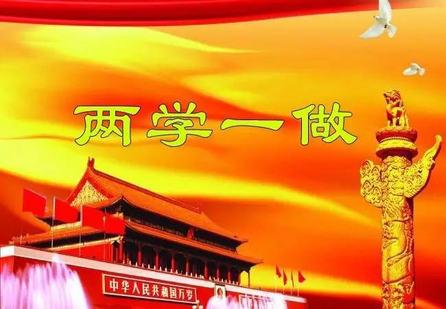 """我社邀请县纪委书记作""""两学一做""""专题辅导"""