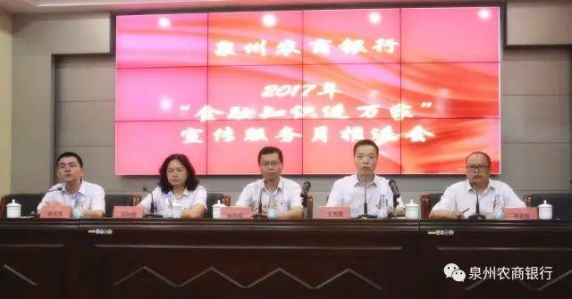 """泉州农商银行召开2017年""""金融知识进万家""""宣传服务月推进会"""