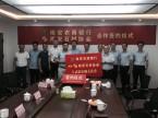 深化银企合作,助力石材行业发展——南安农商银行与南安市石材工业协会签订战略合作框架协议