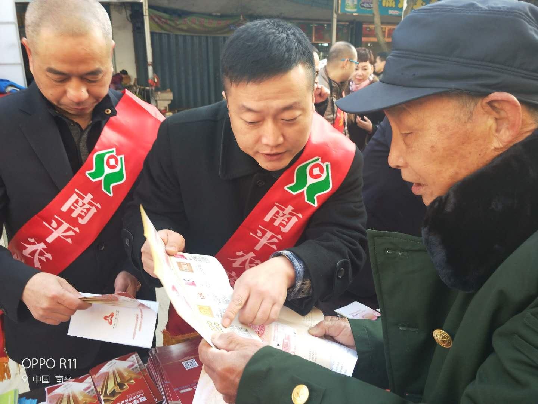 南平农商银行开展反假货币等宣传