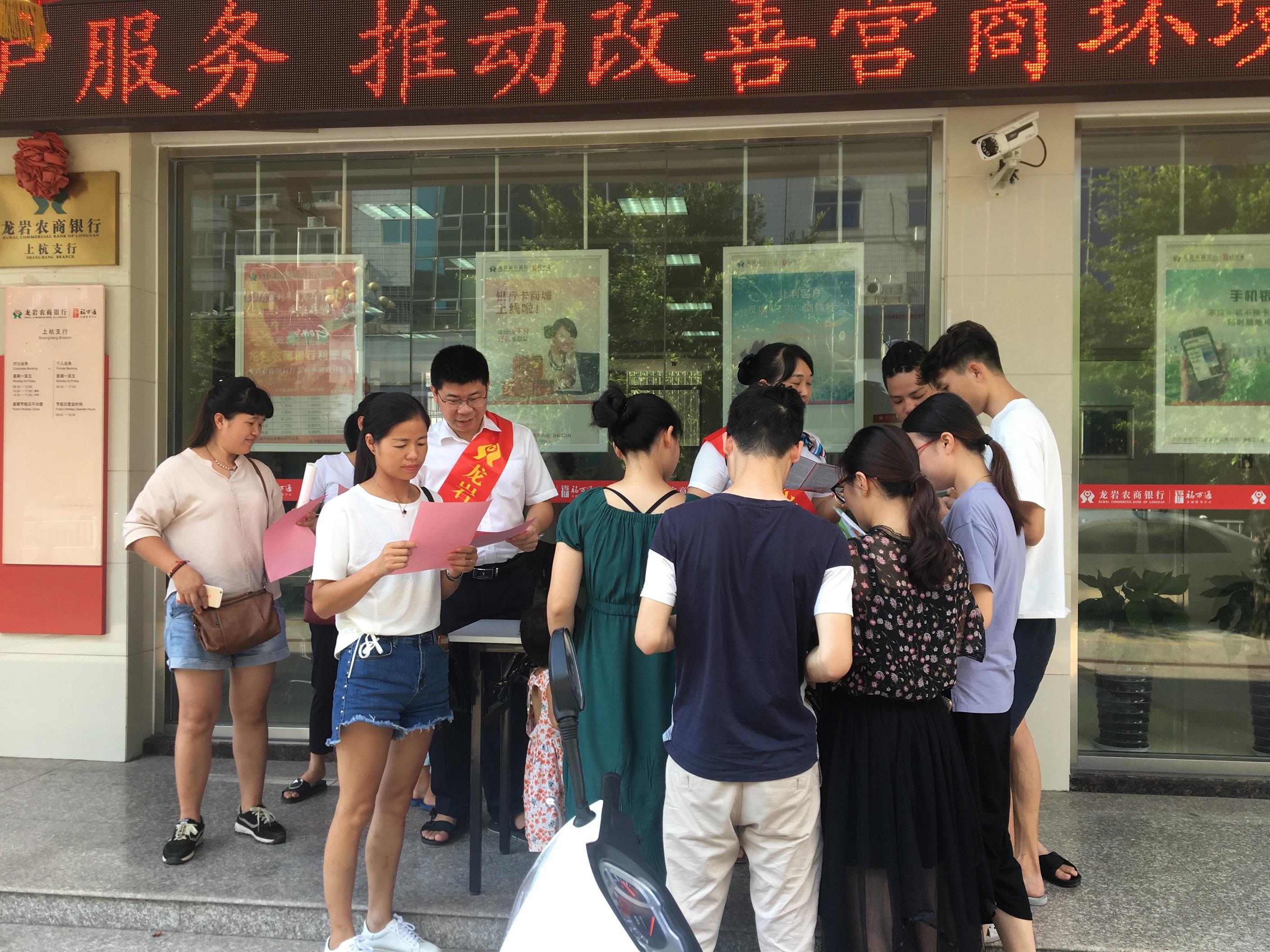 """上杭支行积极开展""""扫黑除恶专项斗争""""宣传活动"""