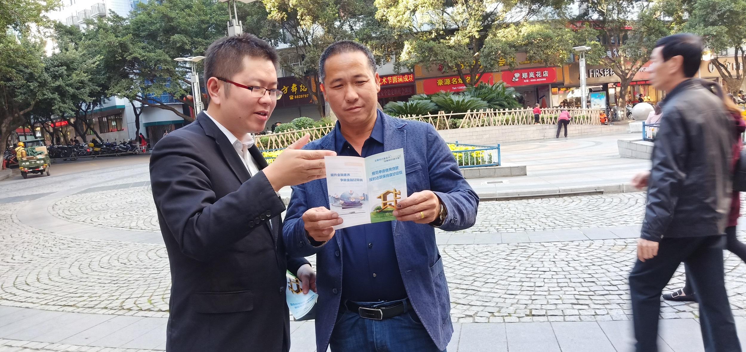 南平农商银行胜利支行积极开展金融知识宣传普及活动