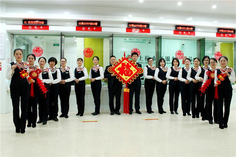 上杭农商银行恭祝您新春快乐、阖家安康、财源广进、万事如意!