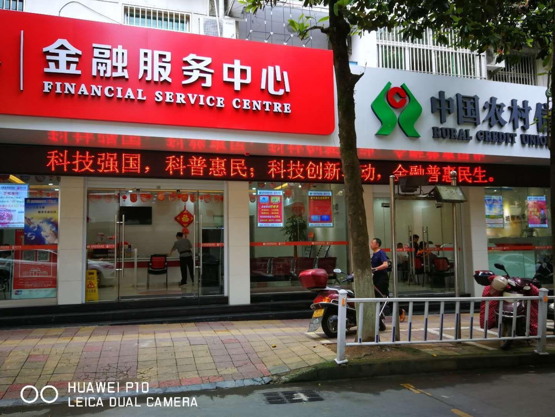 建宁县农村信用合作联社开展科技安全周活动