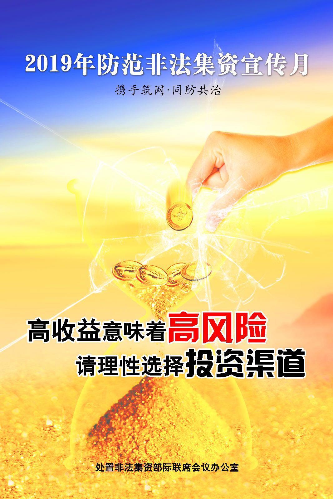 三、抵制高息集資誘惑,理性選擇投資渠道《投資理財篇》