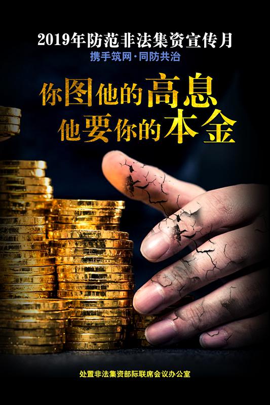2019年防范非法集资宣传月(一)