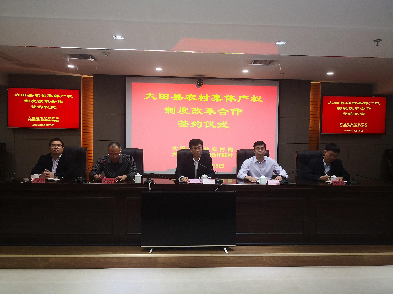 大田县农村集体产权制度改革合作签约仪式正式启动