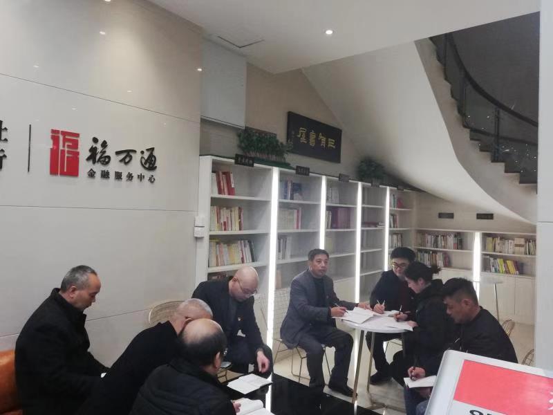 浦城联社第一党支部学习贯彻党的十九届四中全会精神