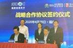 """省农信联社和省商务厅签署战略合作协议联合发布""""福商消费贷""""助力消费复苏"""